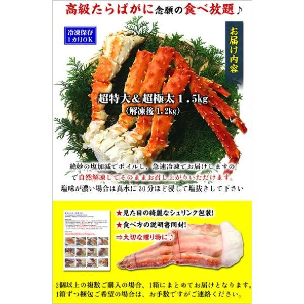 カニ かに 蟹 タラバガニ 超特大 超極太 たらばがに 足 1.5kg 1肩 シュリンク包装 送料無料 kouragumi 03