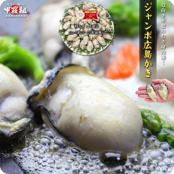 \最安値挑戦!1,999円送料無料/ (カキ 牡蠣)ジャンボ広島かき1kg(解凍後850g/30粒前後2Lサイズ 加熱用)送料無料|kouragumi