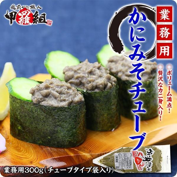 いろいろなお料理にトッピング♪【業務用】かにみそチューブタイプ袋入り300g【蟹味噌】【かに味噌】【カニ味噌】【蟹みそ】【蟹ミソ】 kouragumi