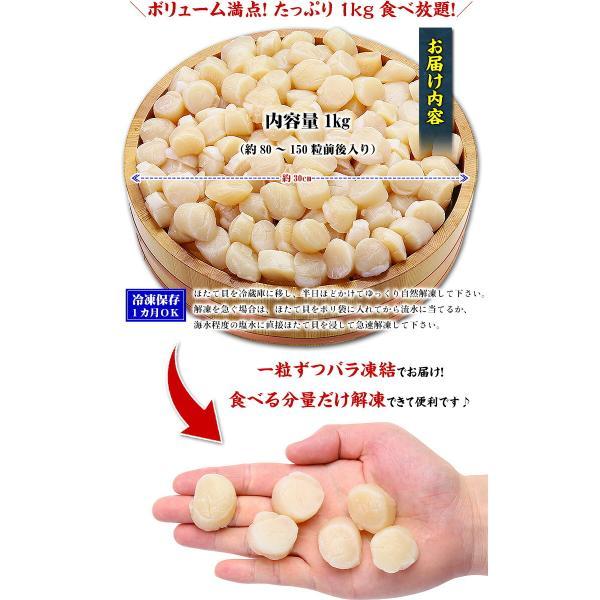 【割れ無し正規品】北海道産お刺身生ほたて貝柱たっぷり1kg(約80〜120粒前後)(帆立 ホタテ ほたて) kouragumi 02