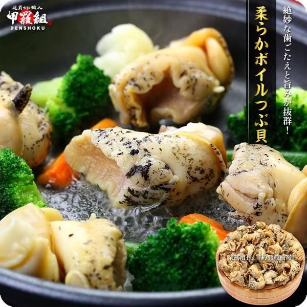 ツブ貝 柔らか ボイル つぶ貝 1kg(31〜40粒入り)お刺身OK! 送料無料|kouragumi