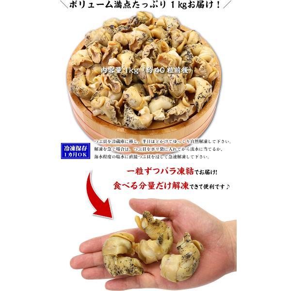 ツブ貝 柔らか ボイル つぶ貝 1kg(31〜40粒入り)お刺身OK! 送料無料|kouragumi|02