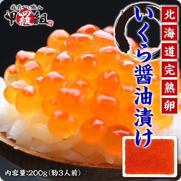 イクラ いくら いくら醤油漬け  北海道産 完熟卵使用 極上 いくら醤油漬け 200g 約3人前|kouragumi