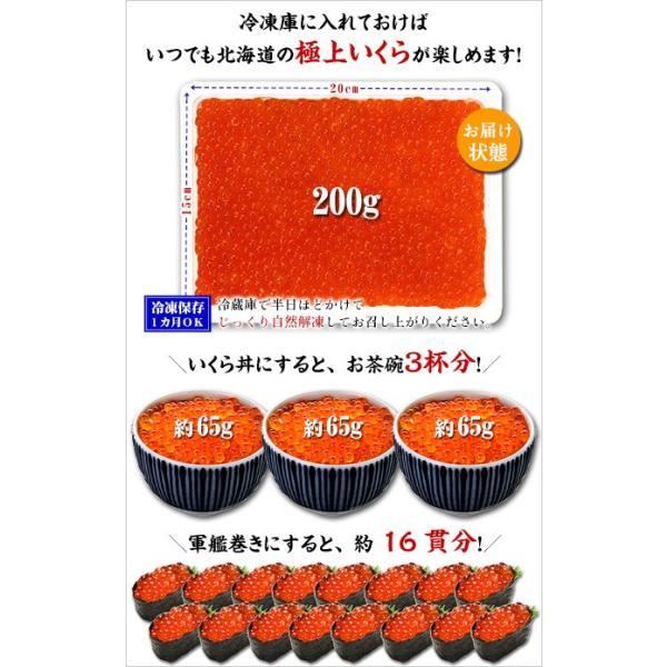 イクラ いくら いくら醤油漬け  北海道産 完熟卵使用 極上 いくら醤油漬け 200g 約3人前|kouragumi|02