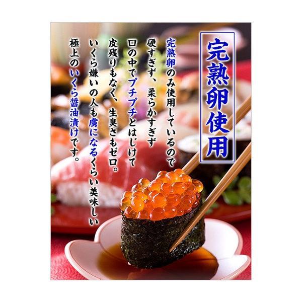 イクラ いくら いくら醤油漬け  北海道産 完熟卵使用 極上 いくら醤油漬け 200g 約3人前|kouragumi|03