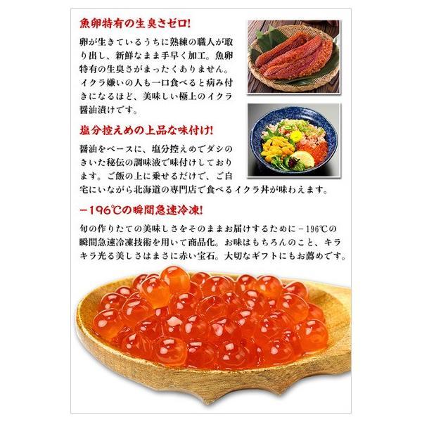 イクラ いくら いくら醤油漬け  北海道産 完熟卵使用 極上 いくら醤油漬け 200g 約3人前|kouragumi|05