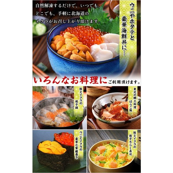 イクラ いくら いくら醤油漬け  北海道産 完熟卵使用 極上 いくら醤油漬け 200g 約3人前|kouragumi|06