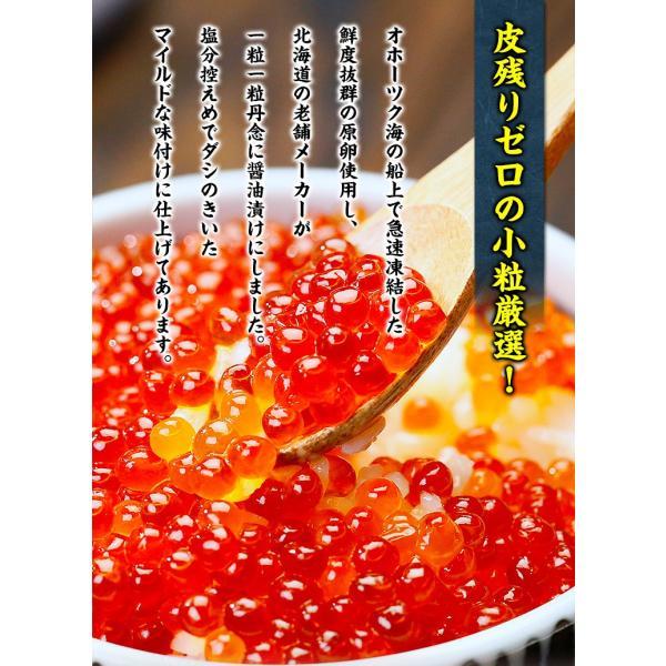 小粒 特選 鱒いくら醤油漬け 500g 約6人前|kouragumi|02