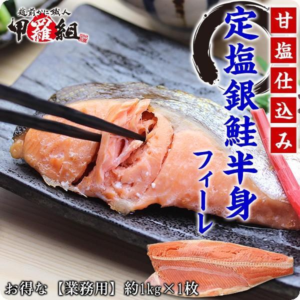 銀鮭 甘塩 半身フィーレ 丸ごと1枚(1kg前後)|kouragumi