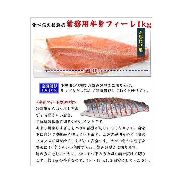 銀鮭 甘塩 半身フィーレ 丸ごと1枚(1kg前後)|kouragumi|02