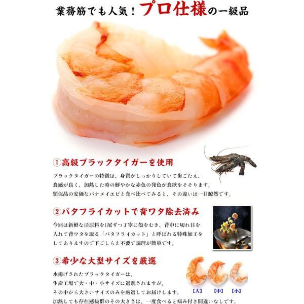 エビ 大型 むきえび 1kg 60〜80尾前後 背ワタなし ブラックタイガー|kouragumi|03