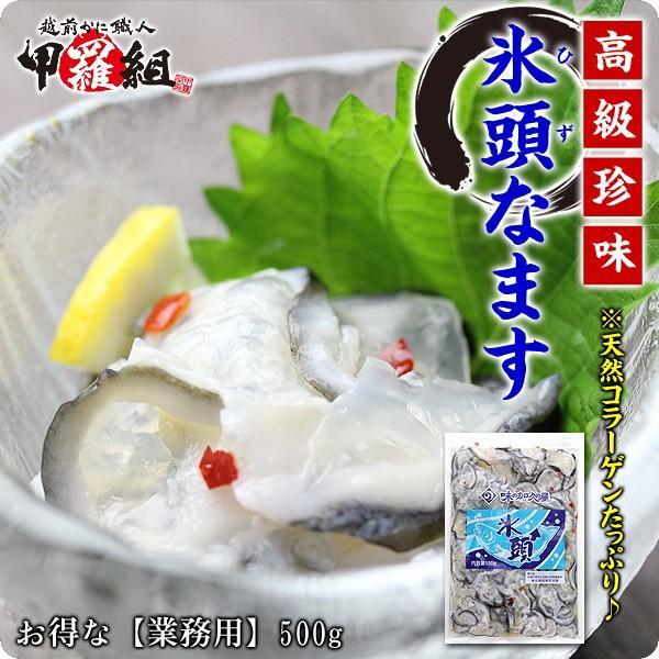 天然コラーゲンたっぷり♪北国の高級珍味!氷頭なます(鮭軟骨の酢和え)業務用たっぷり500g【ひずなます】|kouragumi