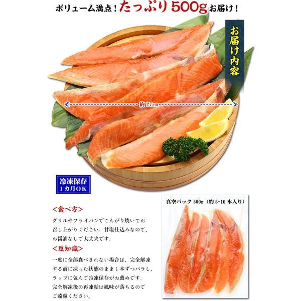 人気の希少部位!天然紅鮭ハラスたっぷり500g(約5〜10本入り/バラツキあり)【はらす】【ハラス】|kouragumi|02