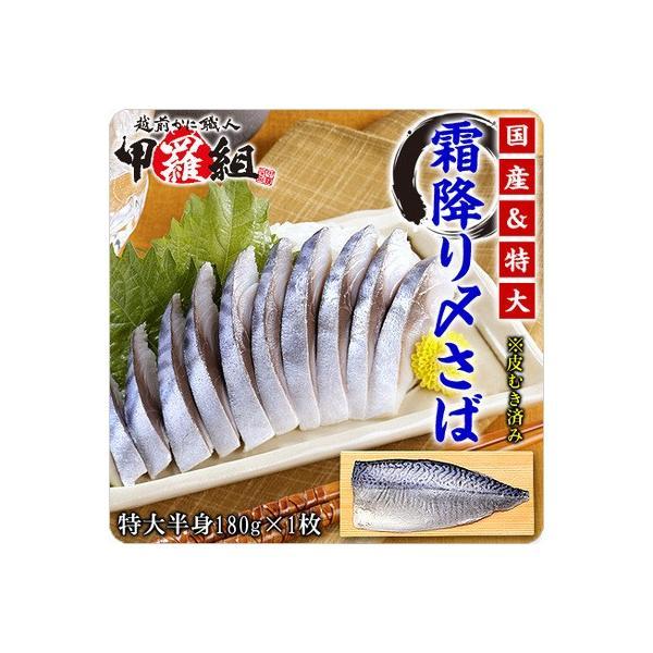 国産の霜降りトロしめ鯖(特大半身フィーレ180g前後×1枚)【しめ鯖】【シメ鯖】【しめさば】【シメサバ】【しめサバ】|kouragumi