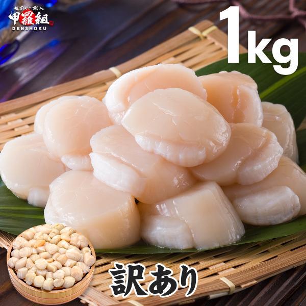 北海道オホーツク海のお得な 【訳あり(割れ/不揃い)】生ほたて貝柱どっさり1kg (ホタテ ほたて 帆立)|kouragumi
