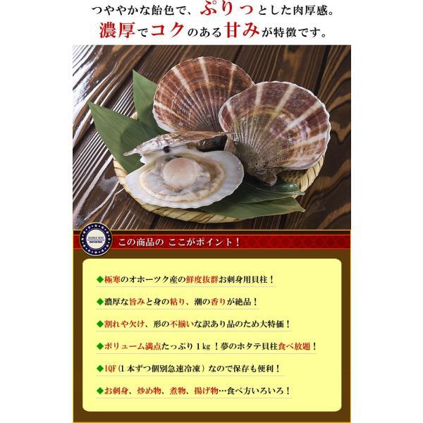 北海道オホーツク海のお得な 【訳あり(割れ/不揃い)】生ほたて貝柱どっさり1kg (ホタテ ほたて 帆立)|kouragumi|03