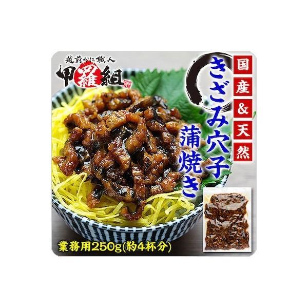 国産きざみ穴子の蒲焼き250g(ミニ丼4杯分)|kouragumi