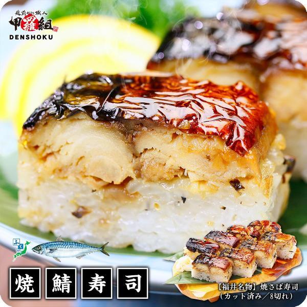 脂ののった肉厚な焼さばと酢飯のハーモニー♪【福井名物】焼さば寿司×1本(8貫/カット済み)|kouragumi