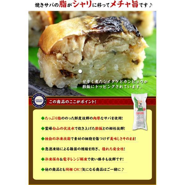 脂ののった肉厚な焼さばと酢飯のハーモニー♪【福井名物】焼さば寿司×1本(8貫/カット済み)|kouragumi|03