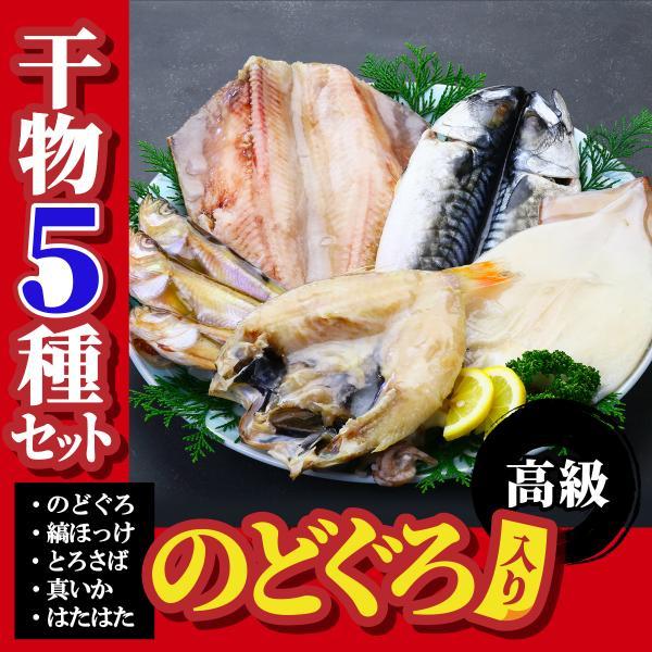 (干物 ひもの) 高級のどぐろ入り干物詰め合わせ5種セット(のどぐろ、縞ほっけ、とろさば、真いか、はたはた|kouragumi