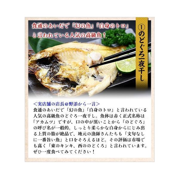 (干物 ひもの) 高級のどぐろ入り干物詰め合わせ5種セット(のどぐろ、縞ほっけ、とろさば、真いか、はたはた|kouragumi|03