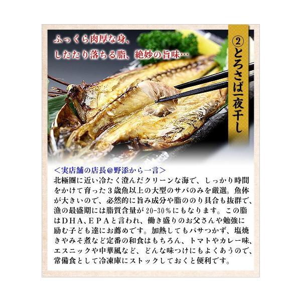 (干物 ひもの) 高級のどぐろ入り干物詰め合わせ5種セット(のどぐろ、縞ほっけ、とろさば、真いか、はたはた|kouragumi|04