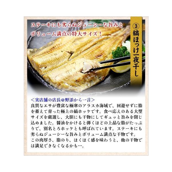 (干物 ひもの) 高級のどぐろ入り干物詰め合わせ5種セット(のどぐろ、縞ほっけ、とろさば、真いか、はたはた|kouragumi|05