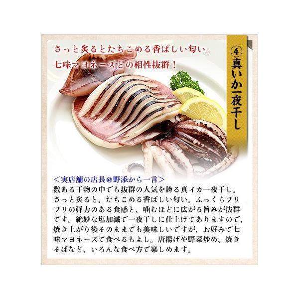 (干物 ひもの) 高級のどぐろ入り干物詰め合わせ5種セット(のどぐろ、縞ほっけ、とろさば、真いか、はたはた|kouragumi|06