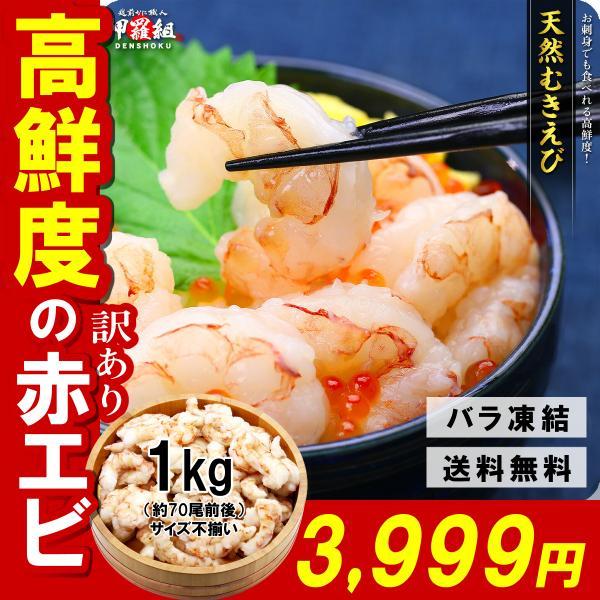 エビ えび 赤海老  お刺身でも食べれる高鮮度!天然【生】むきえび業務用たっぷり1kg(約70尾※大小バラツキありの訳あり品) むきエビ むきえび