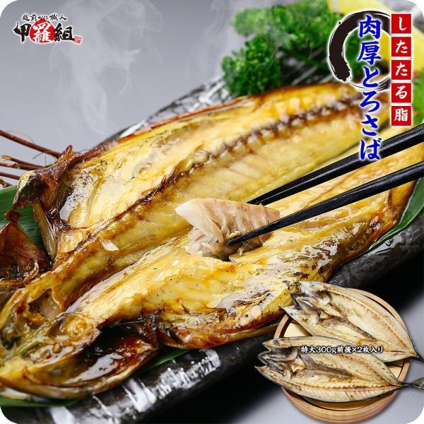 干物 肉厚 とろサバ 開き 特大サイズ 2枚入  鯖 さば サバ  一夜干し kouragumi