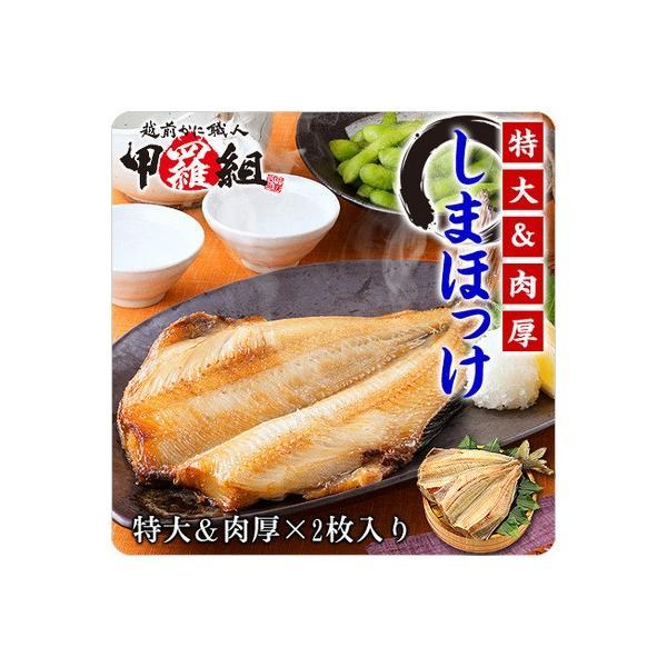 干物 特大 縞ホッケ 干物 2尾セット  実店舗で人気 ほっけ シマ 一夜干し しま ホッケ|kouragumi