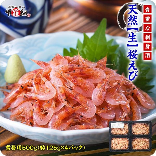 お刺身用 生桜えび 業務用 500g (125g×4P) 桜えび サクラエビ|kouragumi
