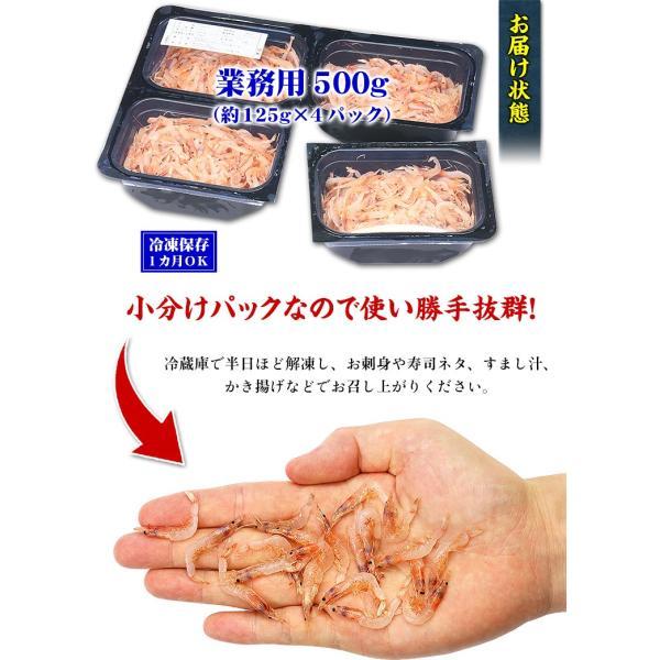 お刺身用 生桜えび 業務用 500g (125g×4P) 桜えび サクラエビ|kouragumi|02