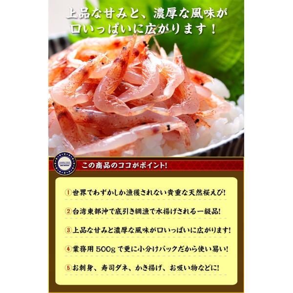 お刺身用 生桜えび 業務用 500g (125g×4P) 桜えび サクラエビ|kouragumi|03