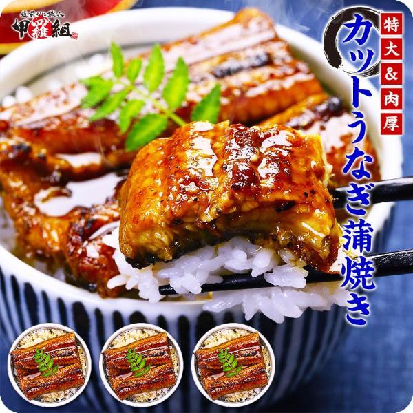 (うなぎ 鰻 ウナギ) 超特大 肉厚 カット うなぎ 蒲焼き 3食分 / 300g(100g×3枚入り) 国産うなぎの半値以下! まとめ買い割引クーポンあり|kouragumi