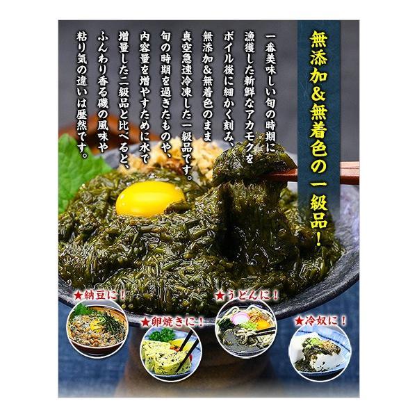 国産天然完熟アカモク 100g×5P 食べ放題 あかもく アカモク ぎばさ ギバサ 花まつも kouragumi 05