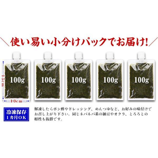 国産天然完熟アカモク 100g×5P 食べ放題 あかもく アカモク ぎばさ ギバサ 花まつも kouragumi 07