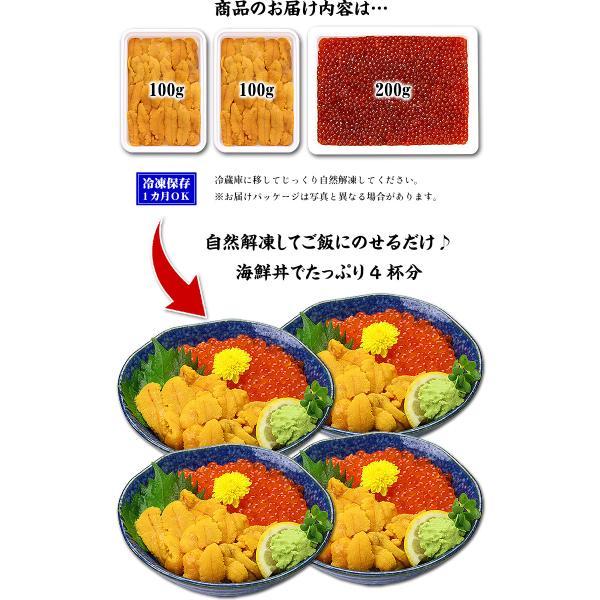 (御中元 プレゼント ギフト) 無添加生うに&北海道完熟いくら醤油漬け贅沢セット[送料無料]約4人前 ウニ イクラ 雲丹 いくら|kouragumi|02