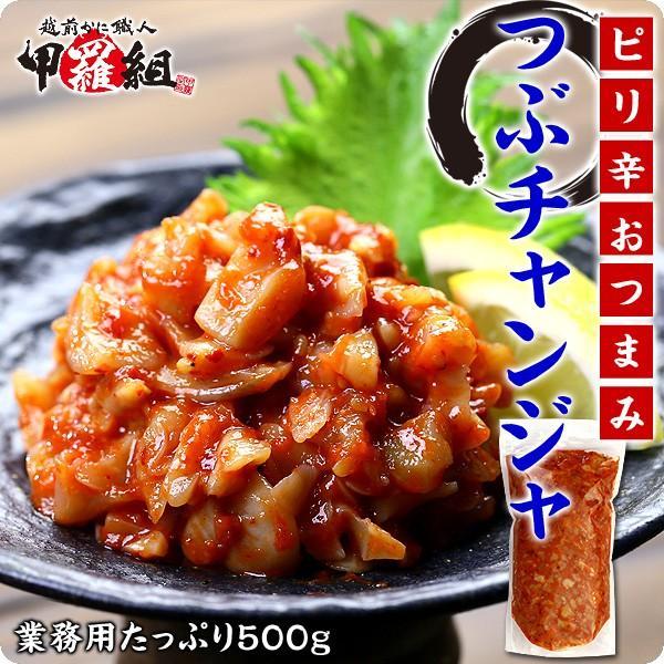 新鮮なつぶ貝のみを使用! つぶチャンジャ(つぶ貝キムチ) 業務用たっぷり500g  ツブチャンジャ ツブ貝