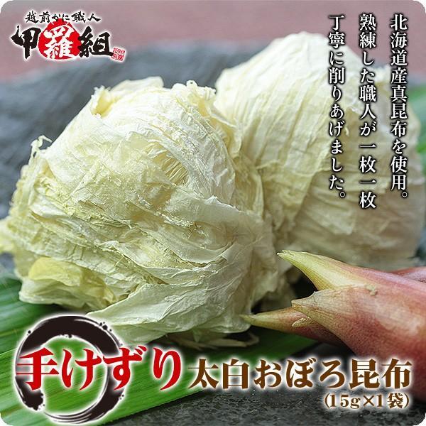 太白おぼろ昆布15g【ヤマトタカハシ】【手けずりおぼろ】 kouragumi
