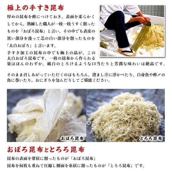 太白おぼろ昆布15g【ヤマトタカハシ】【手けずりおぼろ】 kouragumi 02