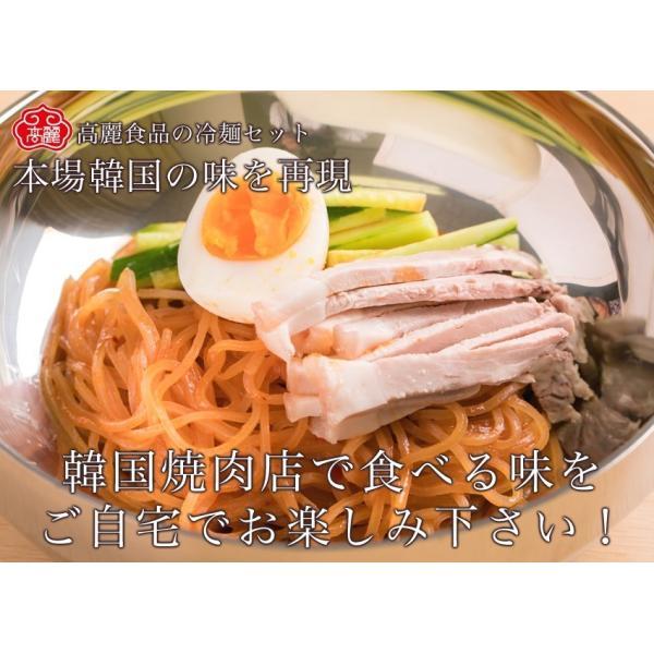 ポイント消化 食品 ビビン麺 送料無料 冷麺 500円ポッキリ ビビン麺2食セット セール 甘辛いビビンバソースをかけて食べる韓国ビビン冷麺|kourai5920|02