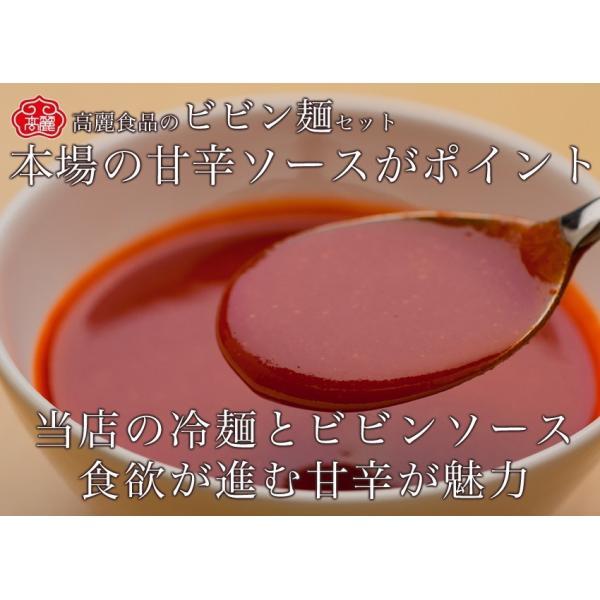 ポイント消化 食品 ビビン麺 送料無料 冷麺 500円ポッキリ ビビン麺2食セット セール 甘辛いビビンバソースをかけて食べる韓国ビビン冷麺|kourai5920|04