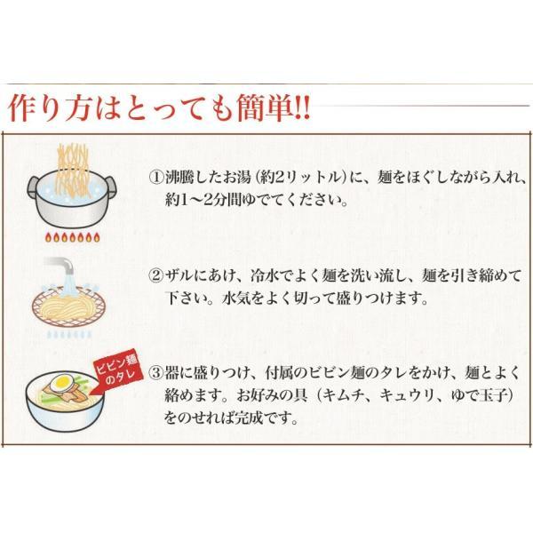 【メール便】【送料無料】ビビン麺 5食セット 1000円ポッキリ 当店1番人気の冷麺から新商品が登場。甘辛いビビンバソースが魅力|kourai5920|03