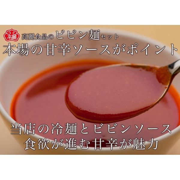 【メール便】【送料無料】ビビン麺 5食セット 1000円ポッキリ 当店1番人気の冷麺から新商品が登場。甘辛いビビンバソースが魅力|kourai5920|04