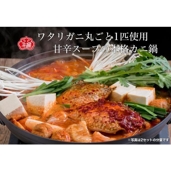 かに カニ 蟹 送料無料 ワタリガニ(ケジャン)を丸ごと一匹使用した韓国チゲ鍋 キャベツキムチ入り。複数購入がお得。ワタリガニのエキスが染み出てスープが濃厚|kourai5920|02