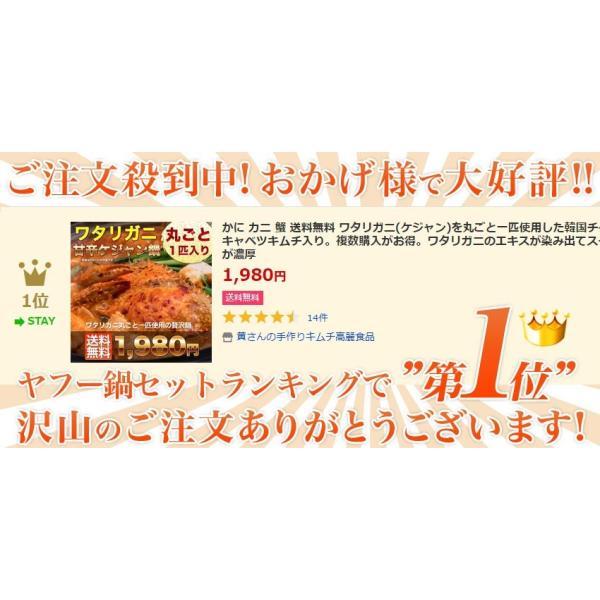 かに カニ 蟹 送料無料 ワタリガニ(ケジャン)を丸ごと一匹使用した韓国チゲ鍋 キャベツキムチ入り。複数購入がお得。ワタリガニのエキスが染み出てスープが濃厚|kourai5920|07