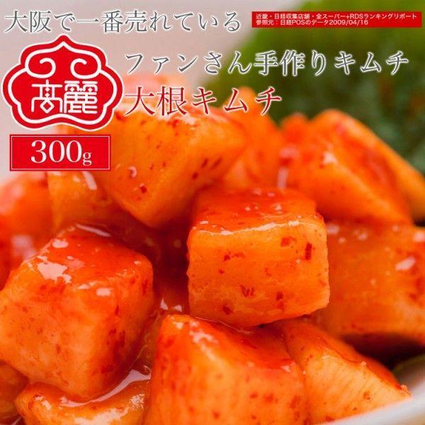大根キムチ【300g】カクテキキムチ 激安セール価格 甘めの味付けが特徴の人気の大根キムチ|kourai5920