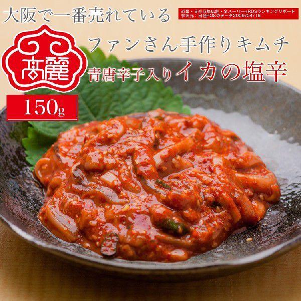 【冷蔵】イカの塩辛 青唐入り【150g】青唐とイカの塩辛。おつまみやご飯に