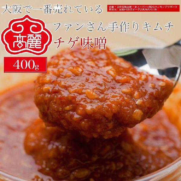 【冷蔵】チゲ味噌【400g】豆味噌をベースにして、唐辛子・生姜・ニンニク・特製ダシ等を、あわせて仕込んだ自家製の調味みそです